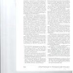 К вопросу о возможности применения судебной неустойки в делах о 004