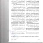 К вопросу о возможности применения судебной неустойки в делах о 005