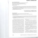 К вопросу о необходимости упрощенного порядка рассмотрения требо 001