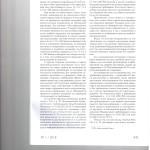 К вопросу о необходимости упрощенного порядка рассмотрения требо 002