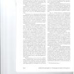 К вопросу о необходимости упрощенного порядка рассмотрения требо 003