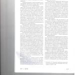 К вопросу о необходимости упрощенного порядка рассмотрения требо 004