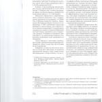 К вопросу о необходимости упрощенного порядка рассмотрения требо 005