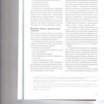 Незаконный оборот драгметаллов и камней правила квалификации по 002