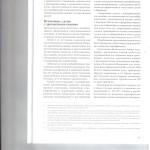 Незаконный оборот драгметаллов и камней правила квалификации по 004