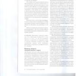 Незаконный оборот драгметаллов и камней правила квалификации по 005