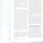 Незаконный оборот драгметаллов и камней правила квалификации по 007