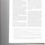Незаконный оборот драгметаллов и камней правила квалификации по 008