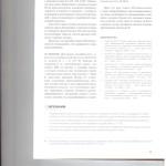 Незаконный оборот драгметаллов и камней правила квалификации по 010