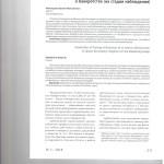 Особенности доказывания бездействия временного управляющего в об 001