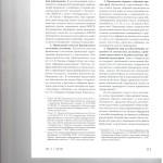 Особенности доказывания бездействия временного управляющего в об 003