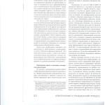 Особенности доказывания бездействия временного управляющего в об 004