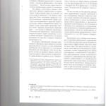 Особенности доказывания бездействия временного управляющего в об 005