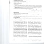 Отдельные проблемные вопросы взыскания неустойки в современном а 001