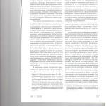 Отдельные проблемные вопросы взыскания неустойки в современном а 002