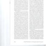 Отдельные проблемные вопросы взыскания неустойки в современном а 003