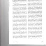 Отдельные проблемные вопросы взыскания неустойки в современном а 004