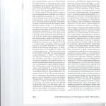 Отдельные проблемные вопросы взыскания неустойки в современном а 005
