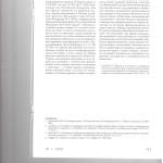 Отдельные проблемные вопросы взыскания неустойки в современном а 006