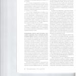 Отмена судом условного осуждения с учетом позиции Конституционно 003