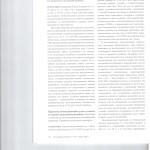 Отмена судом условного осуждения с учетом позиции Конституционно 005