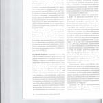 Отмена судом условного осуждения с учетом позиции Конституционно 007