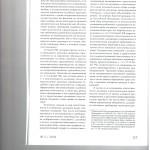О противоправности в исполнительном производстве 004