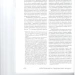 Проблемы проверки судебных актов принятых в упрощенном порядке 002