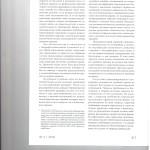 Проблемы проверки судебных актов принятых в упрощенном порядке 003