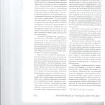Проблемы проверки судебных актов принятых в упрощенном порядке 004