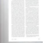 Проблемы проверки судебных актов принятых в упрощенном порядке 005