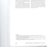 Проблемы проверки судебных актов принятых в упрощенном порядке 006