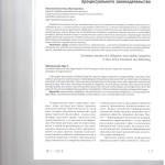 Соотношение категорий обязанность и ответственность в свете реф 001