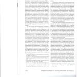 Соотношение категорий обязанность и ответственность в свете реф 002