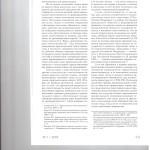 Соотношение категорий обязанность и ответственность в свете реф 003
