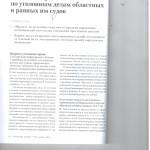 Дайджест практики по угл. делам областных и равных им судов л.1 001