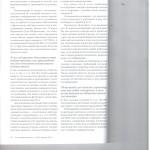 Дайджест практики по угл. делам областных и равных им судов л.3 001