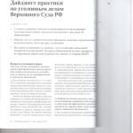 Дайджест практики по уголовным делам ВС РФ лист1 001