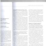 Дайджест практики по уголовным делам ВС РФ лист2 001
