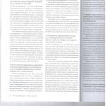 Дайджест практики по уголовным делам ВС РФ лист3 001