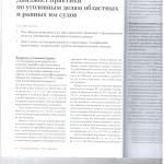 Дайджест практики по уг. делам областных и равных им судов л.1 001