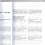 Дайджест практики по уг. делам областных и равных им судов л.2 001
