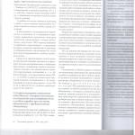 Дайджест практики по уг. делам областных и равных им судов л.3 001
