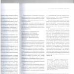 Дайджест практики по уг. делам областных и равных им судов л.4 001
