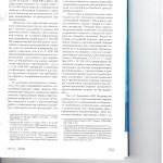 К вопросу о понятии досудебного урегулирования споров в цивилист 002