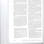 К вопросу о понятии досудебного урегулирования споров в цивилист 003