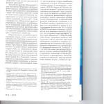 К вопросу о понятии досудебного урегулирования споров в цивилист 004