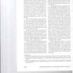 К вопросу о понятии досудебного урегулирования споров в цивилист 005