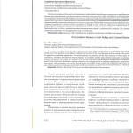 К вопросу о соотношении судебного решения и определения об утвер 001