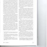 К вопросу о соотношении судебного решения и определения об утвер 002